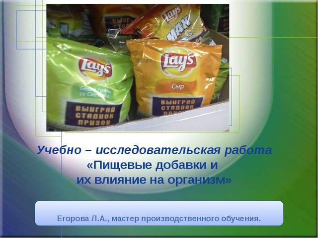 Учебно – исследовательская работа «Пищевые добавки и их влияние на организм»...