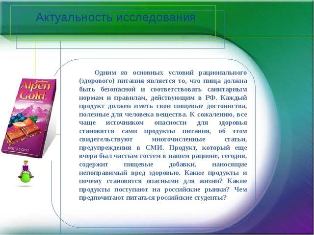 Актуальность исследования Одним из основных условий рационального (здорового)...