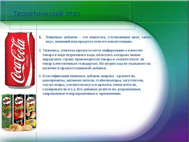 Теоретический этап Пищевые добавки – это вещества, улучшающие цвет, запах, вк...