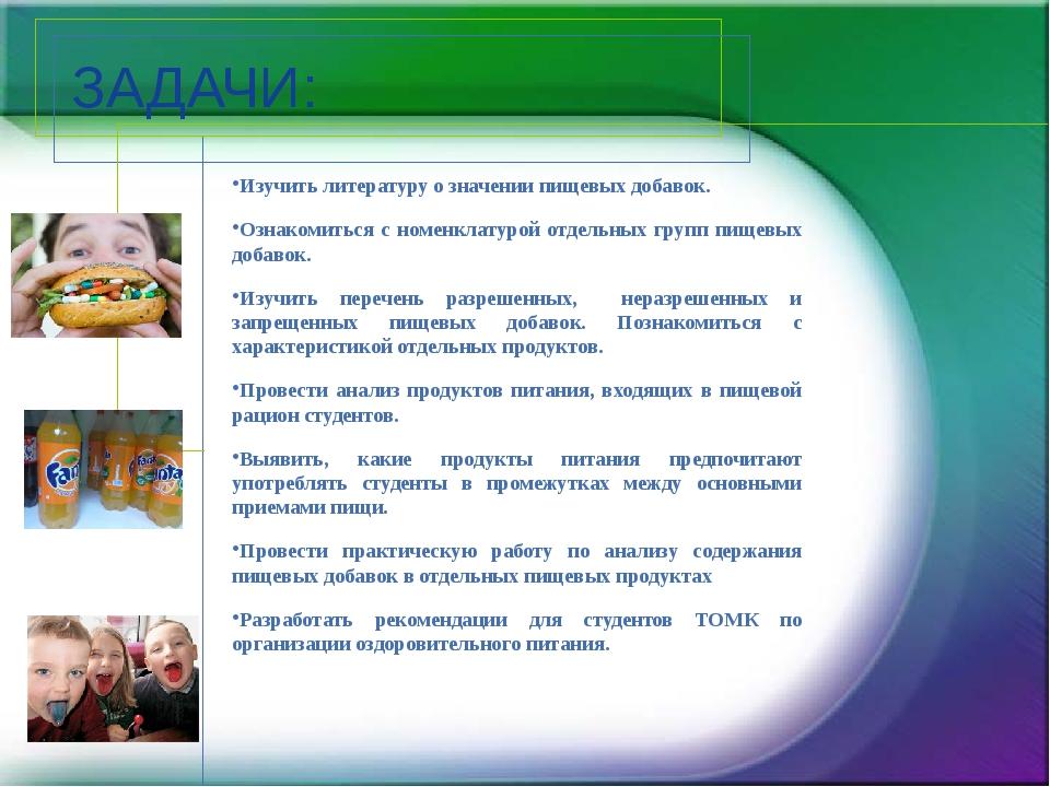 ЗАДАЧИ: Изучить литературу о значении пищевых добавок. Ознакомиться с номенкл...