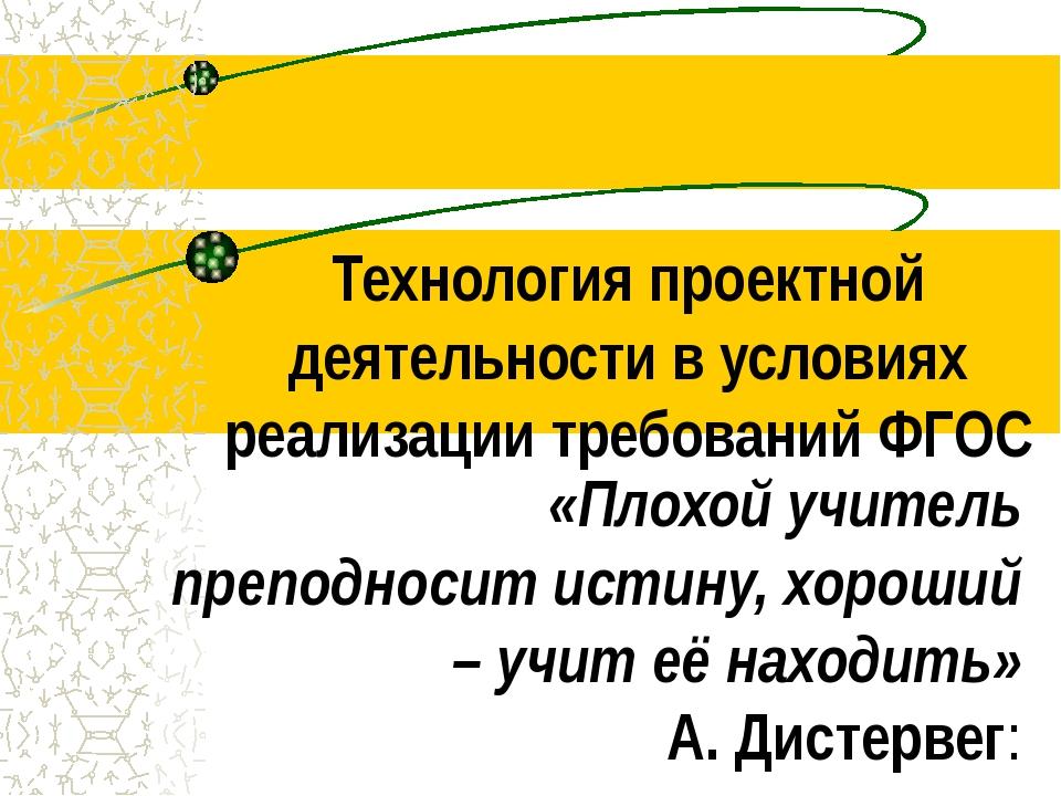 Технология проектной деятельности в условиях реализации требований ФГОС «Плох...
