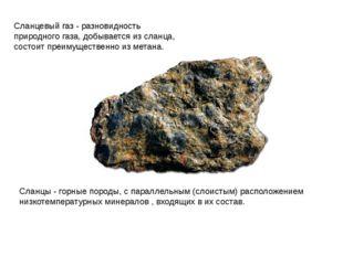 Сланцы - горные породы, с параллельным (слоистым) расположением низкотемперат