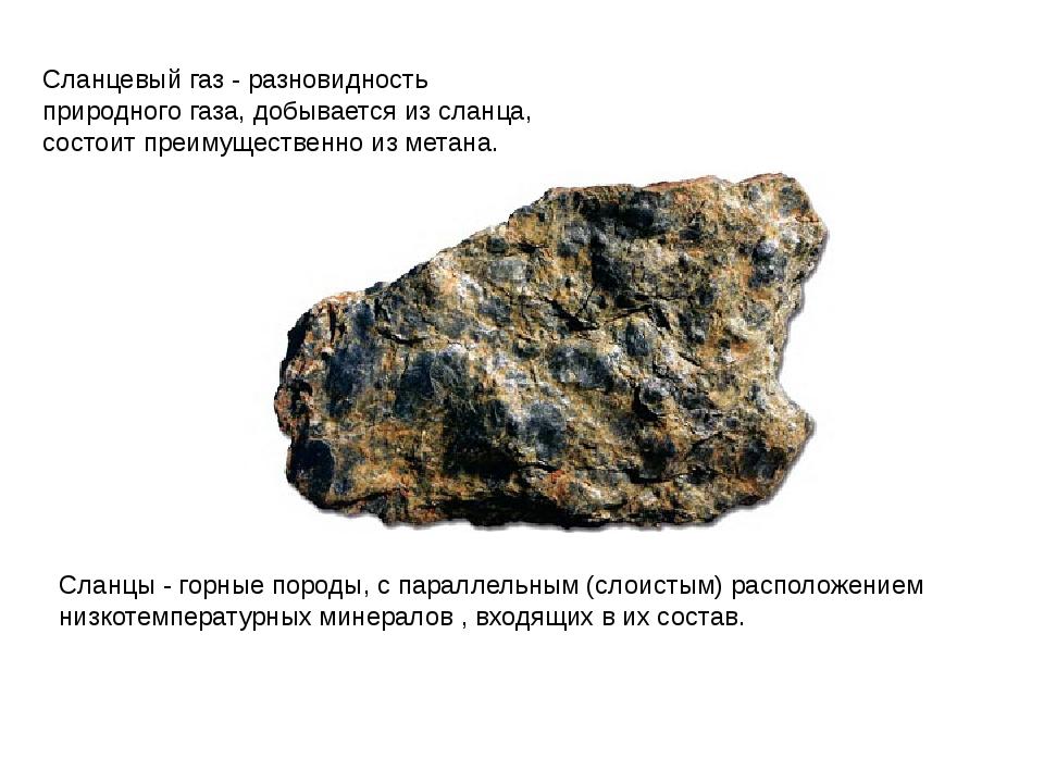 Сланцы - горные породы, с параллельным (слоистым) расположением низкотемперат...