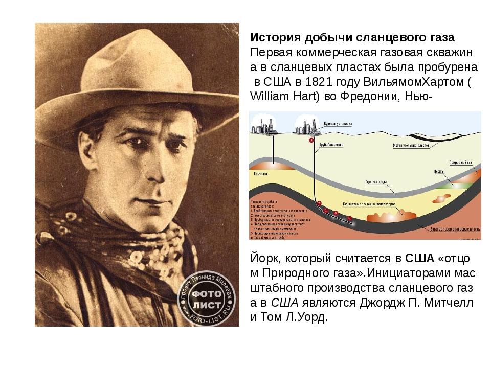 Историядобычисланцевогогаза Перваякоммерческаягазоваяскважинавсланцев...