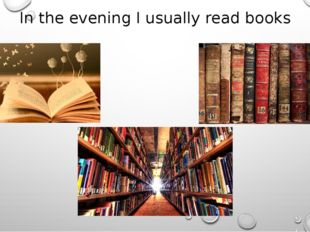 In the evening I usually read books