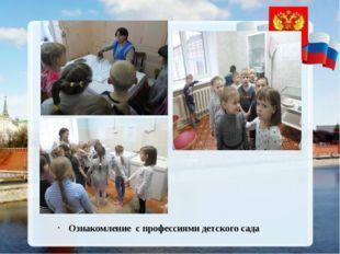 Ознакомление с профессиями детского сада