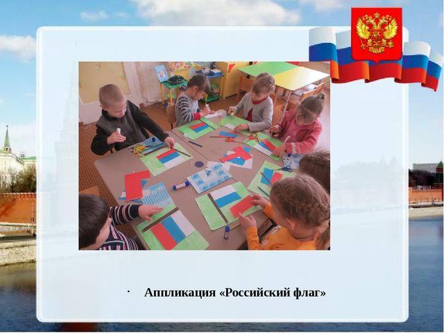 Аппликация «Российский флаг»
