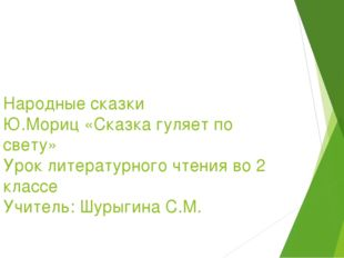 Народные сказки Ю.Мориц «Сказка гуляет по свету» Урок литературного чтения во