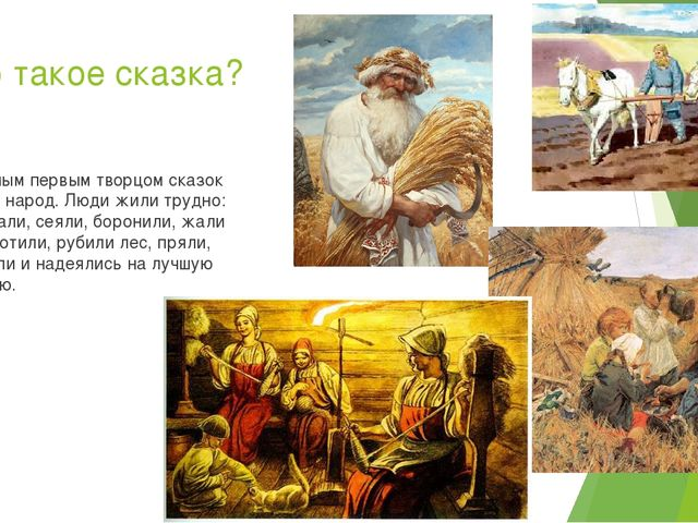 Что такое сказка? Самым первым творцом сказок был народ. Люди жили трудно: па...