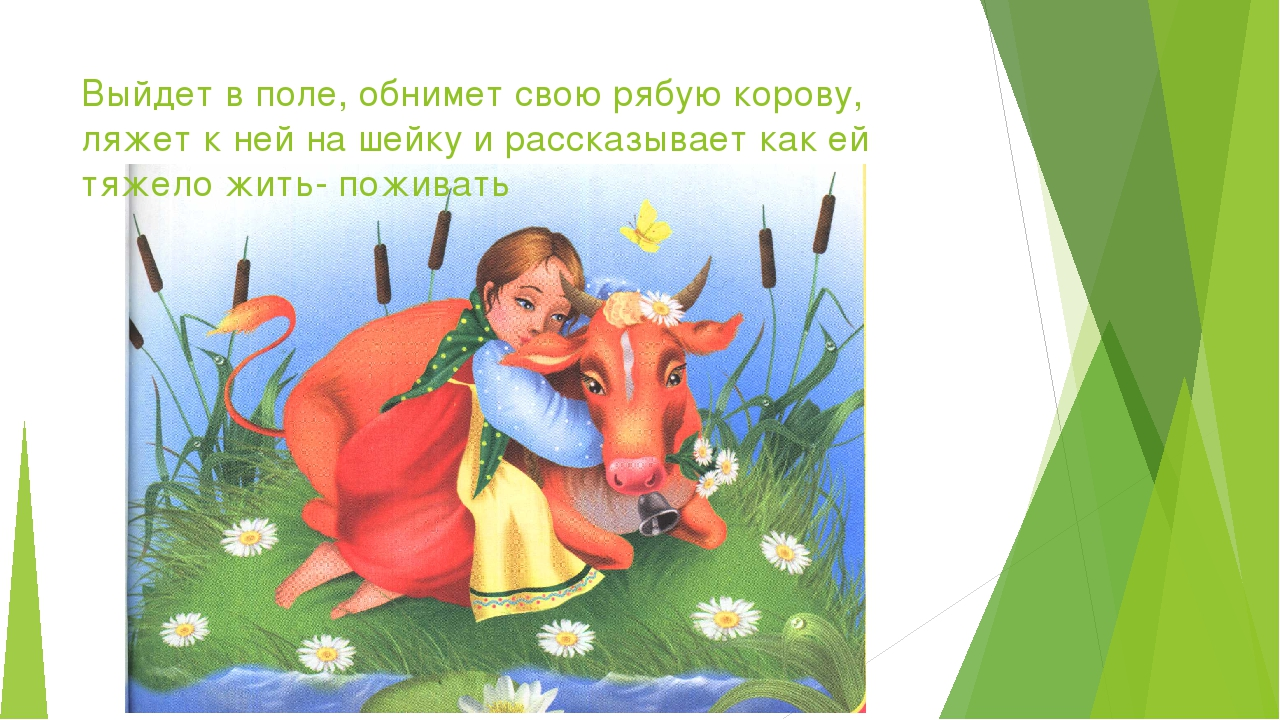 Выйдет в поле, обнимет свою рябую корову, ляжет к ней на шейку и рассказывает...