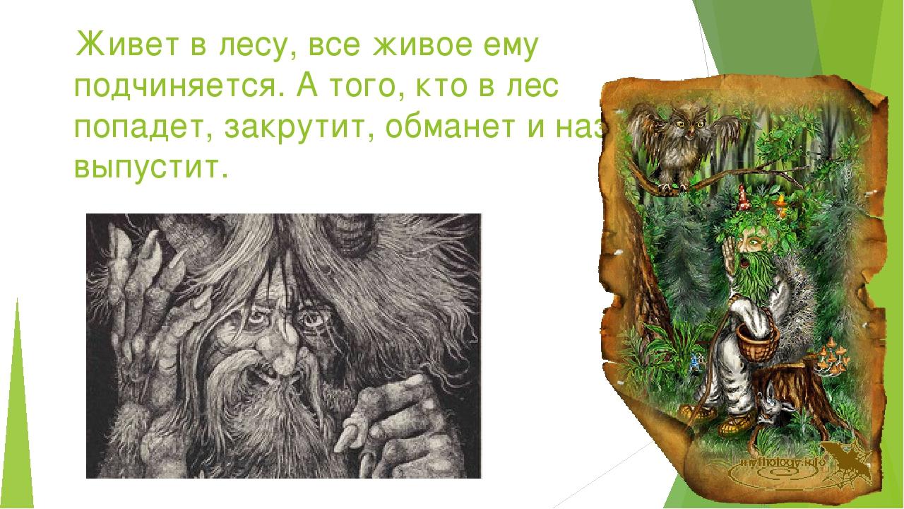 Живет в лесу, все живое ему подчиняется. А того, кто в лес попадет, закрутит,...