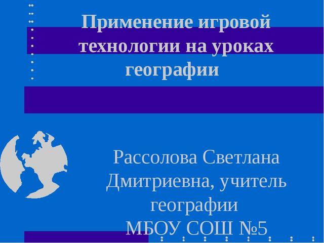 1.Разминка Самое глубокое озеро России и мира.
