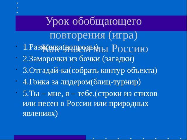 Урок обобщающего повторения (игра) Как знаем мы Россию 1.Разминка(вопросы) 2....