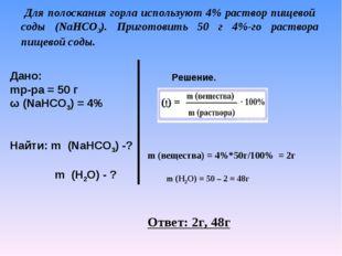 Для полоскания горла используют 4% раствор пищевой соды (NaHCO3). Приготовит