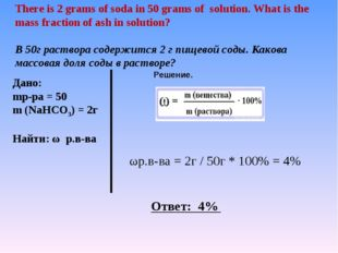 There is 2 grams of soda in 50 grams of solution. What is the mass fraction