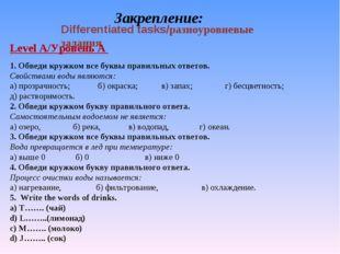 Закрепление: Differentiated tasks/разноуровневые задания Level A/Уровень А 1