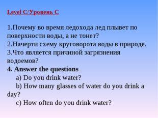 Level C/Уровень С Почему во время ледохода лед плывет по поверхности воды, а