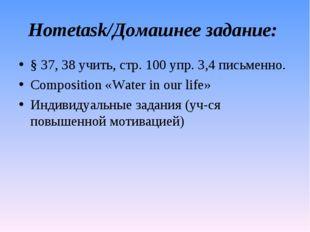 Hometask/Домашнее задание: § 37, 38 учить, стр. 100 упр. 3,4 письменно. Compo