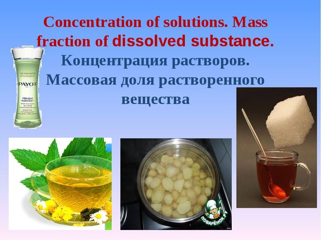 Concentration of solutions. Mass fraction of dissolved substance. Концентрац...