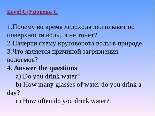 Level C/Уровень С Почему во время ледохода лед плывет по поверхности воды, а...