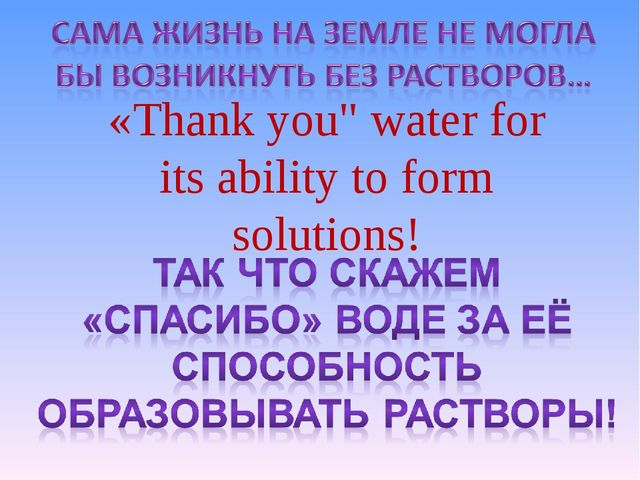 "«Тhank you"" water for its ability to form solutions!"