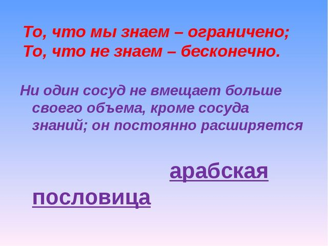 Ни один сосуд не вмещает больше своего объема, кроме сосуда знаний; он постоя...
