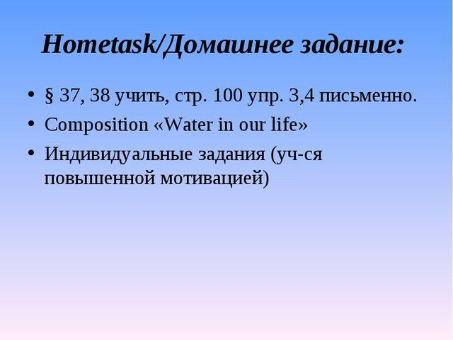Hometask/Домашнее задание: § 37, 38 учить, стр. 100 упр. 3,4 письменно. Compo...