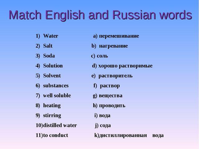 Match English and Russian words Water a) перемешивание Salt b) нагревание Sod...