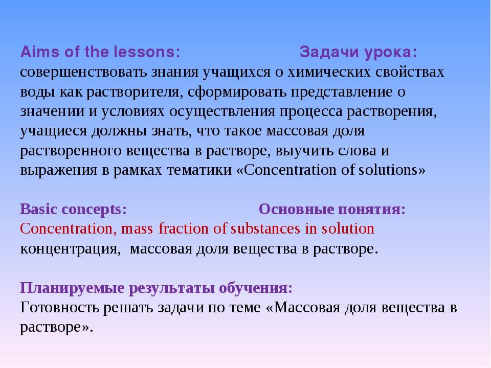 Aims of the lessons: Задачи урока: совершенствовать знания учащихся о химичес...
