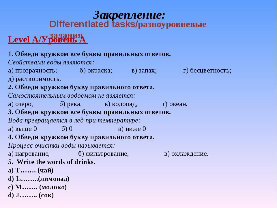 Закрепление: Differentiated tasks/разноуровневые задания Level A/Уровень А 1...