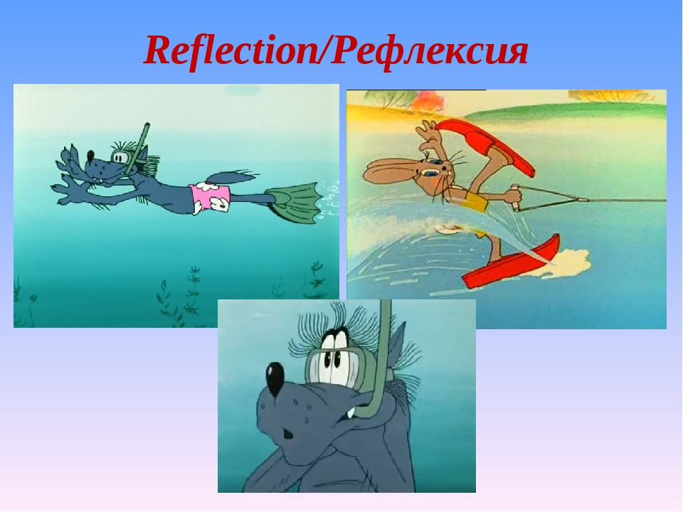 Reflection/Рефлексия