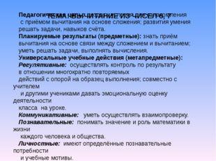 ТЕМА: ВЫЧИТАНИЕ ИЗ ЧИСЕЛ 6, 7 Педагогическая цель: создать условия для ознако