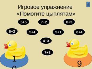 Игровое упражнение «Помогите цыплятам» 9 10 5+5 7+3 4+3 5+4 8+2 9+1 6+4 7+2