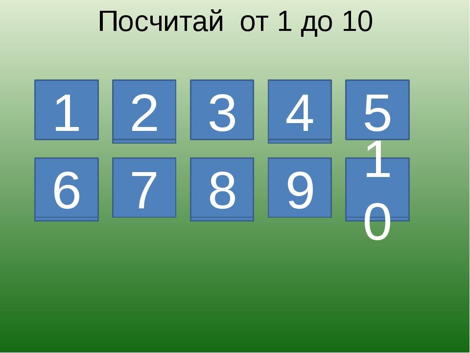 Посчитай от 1 до 10 1 6 7 8 9 10 2 3 4 5