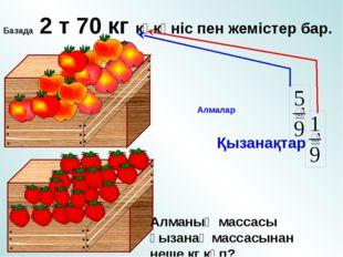 Базада 2 т 70 кг көкөніс пен жемістер бар. Алманың массасы қызанақ массасынан