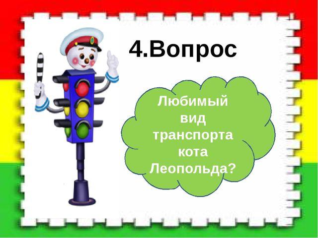 4.Вопрос Любимый вид транспорта кота Леопольда?