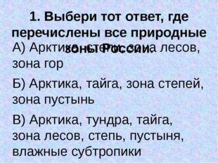 1. Выбери тот ответ, где перечислены все природные зоны России. А) Арктика, с