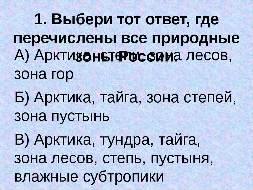 1. Выбери тот ответ, где перечислены все природные зоны России. А) Арктика, с...