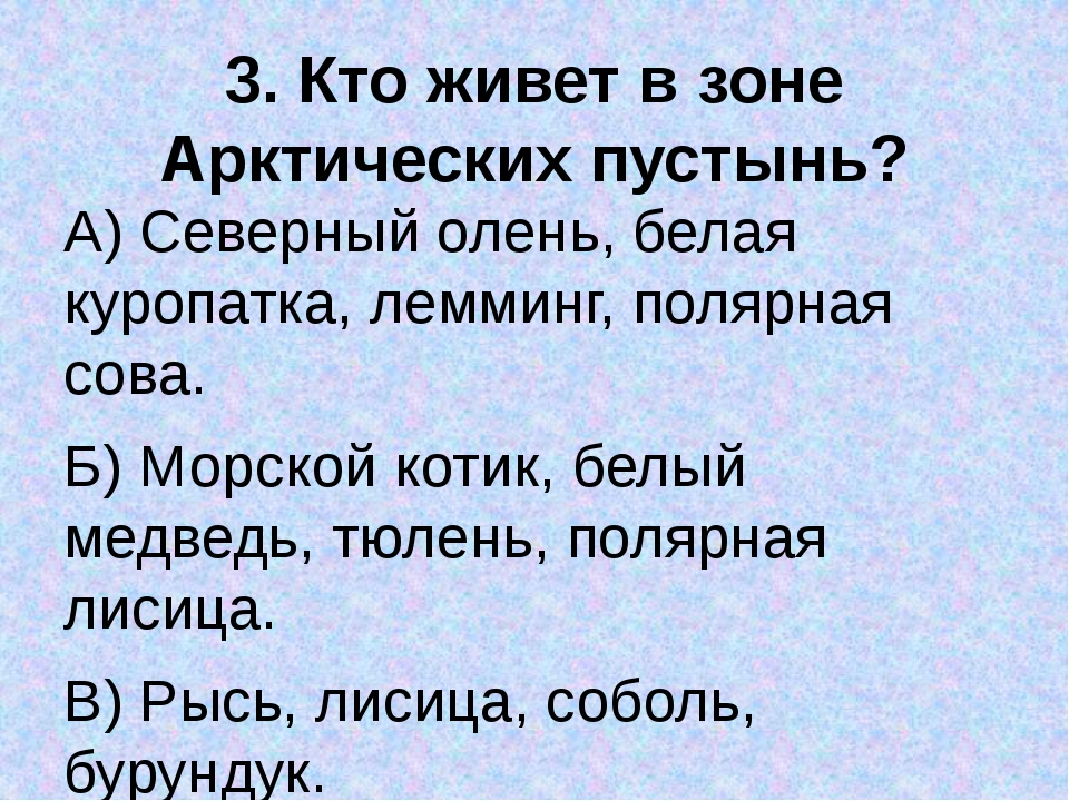 3. Кто живет в зоне Арктических пустынь? А) Северный олень, белая куропатка,...