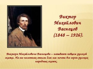 Виктор Михайлович Васнецов (1848 – 1926). Виктора Михайловича Васнецова – наз