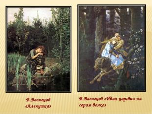 В.Васнецов «Аленушка» В.Васнецов «Иван царевич на сером волке»