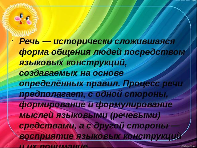 Речь— исторически сложившаяся форма общения людей посредством языковых конс...