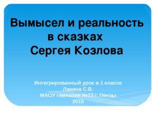 Интегрированный урок в 1 классе Лакина С.В. МАОУ гимназия №13 г. Пензы 2015 В