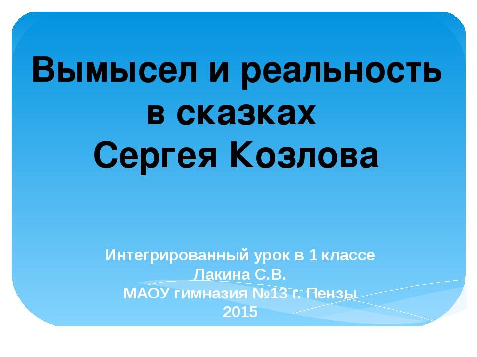 Интегрированный урок в 1 классе Лакина С.В. МАОУ гимназия №13 г. Пензы 2015 В...