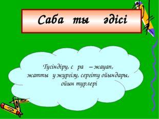 Сабақтың көрнекілігі Интерактивті тақта, оқулық, суреттер, ойын түрлері, тест