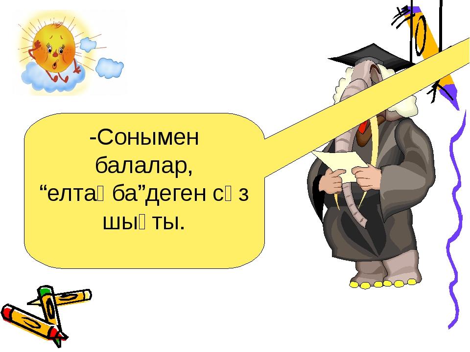 Операционалдық-орындаушылық кезең ЕЛТАҢБА Өлеңді мәнерлеп оқы!