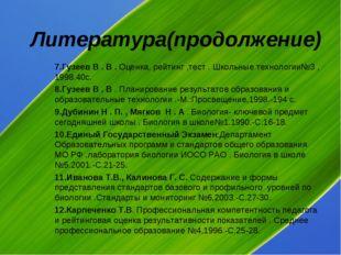 Литература(продолжение) 7.Гузеев В . В . Оценка, рейтинг ,тест . Школьные тех