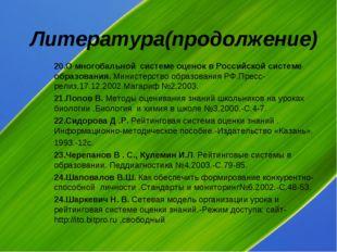 Литература(продолжение) 20.О многобальной системе оценок в Российской системе