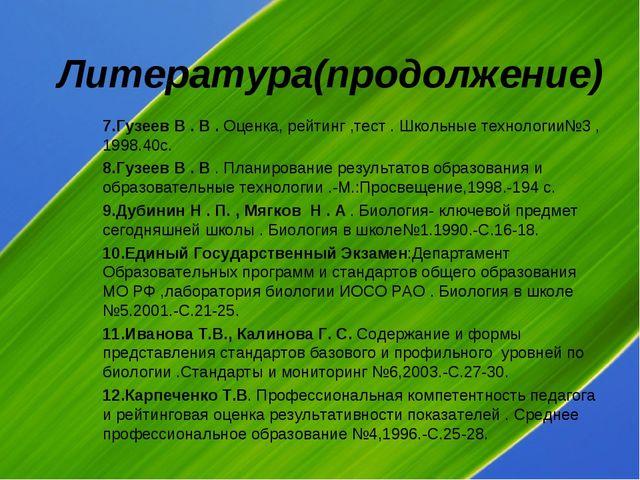 Литература(продолжение) 7.Гузеев В . В . Оценка, рейтинг ,тест . Школьные тех...