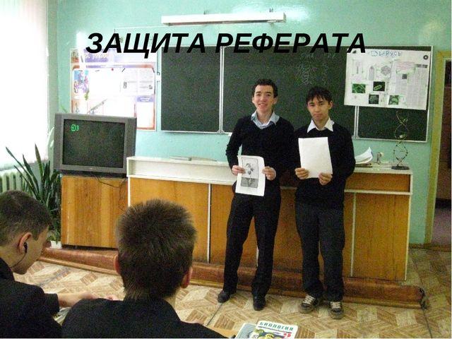 ЗАЩИТА РЕФЕРАТА